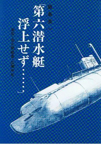 「第六潜水艇浮上せず…」―漱石・佐久間艇長・広瀬中佐