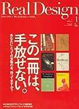 Real Design (リアル・デザイン) 2009年 01月号 [雑誌]