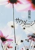 サウダージ (角川文庫)