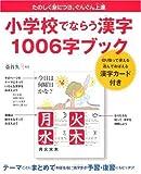 小学校でならう漢字 1006字ブック