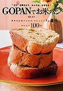 GOPANでお米パン (基本の山型パンからアレンジパンまでおいしい100品)