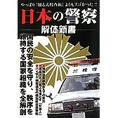 日本の警察解体新書