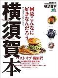 横須賀本[雑誌] エイ出版社の街ラブ本
