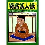 寄席芸人伝 2 (ビッグコミックス)