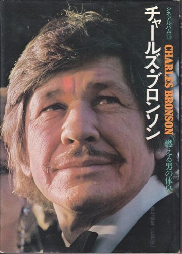 チャールズ・ブロンソン―燃える男の体臭 (1976年) (シネアルバム〈44〉)