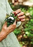香りの扉、草の椅子—ハーブショップの四季と暮らし (天然生活ブックス)