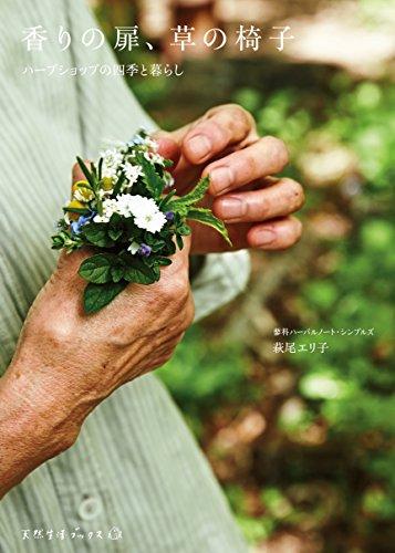 香りの扉、草の椅子―ハーブショップの四季と暮らし