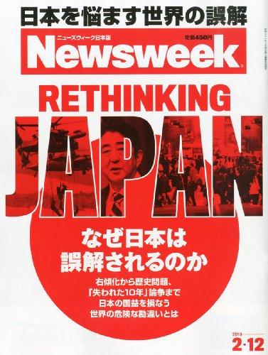 Newsweek (ニューズウィーク日本版) 2013年 2/12号 [雑誌]
