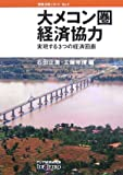 大メコン圏経済協力—実現する3つの経済回廊 (情勢分析レポート No. 4)