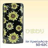 docomo Xperia acro SO-02C対応 携帯ケース【375ひまわり】