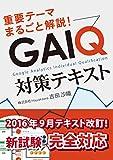 厳選テーマ20題!GAIQ対策テキスト[2016年9月改訂]