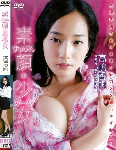 高嶋香帆 DVD『素顔少女*すっぴんガール』