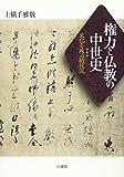 権力と仏教の中世史―文化と政治的状況