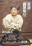 DVD>立川談志:ひとり会落語ライブ'92~'93 第3巻 「芝浜」「饅頭怖い」 (<DVD>)