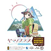 ヤマノススメ セカンドシーズン1巻  (イベント参加優先購入抽選券付き) [Blu-ray]