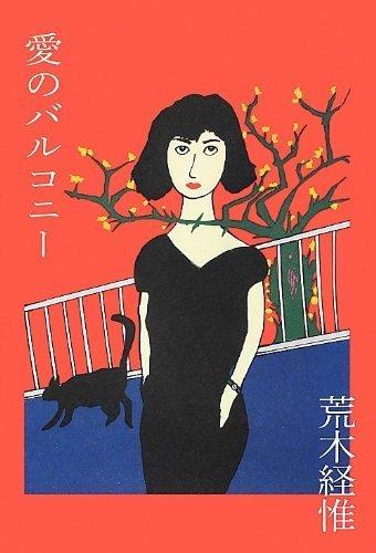 Nobuyoshi Araki by 1940- Nobuyoshi Araki è'朚経惟 (2012-07-17)