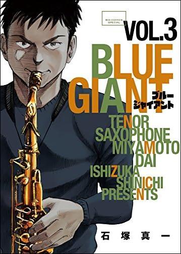 BLUE GIANT 3  ビッグコミックススペシャル