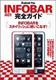 INFOBAR A01完全ガイド (マイコミムック) (Android Fan)