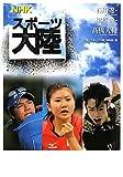 NHKスポーツ大陸 石川遼・福原愛・高橋大輔