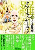 クマーラジーヴァ(6) (希望コミックス)