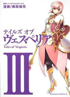 テイルズ オブ ヴェスペリア (3) (角川コミックス・エース 158-8)