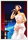 - 時の扉 - 35th Anniversary Concert[Blu-ray/ブルーレイ]