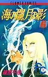 海の闇、月の影(6) (フラワーコミックス)