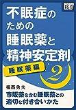 不眠症のための睡眠薬と精神安定剤 (2) [睡眠薬編] 市販薬を含む睡眠薬との適切な付き合いかた impress QuickBooks