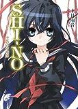SHI?NO -シノ- 空色の未来図 (富士見ファンタジア文庫)