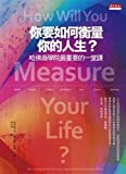 img - for How Will You Measure Your Life? (Chinese Edition) book / textbook / text book