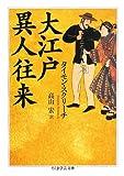 大江戸異人往来 (ちくま学芸文庫)