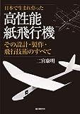 高性能紙飛行機: その設計・製作・飛行技術のすべて