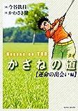 かさねの道 運命の出会い編 (マンサンコミックス)