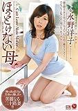 ほっとけない母 水野洋子 [DVD][アダルト]