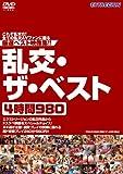 乱交・ザ・ベスト4時間980 [DVD][アダルト]