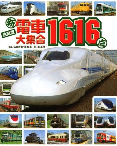 新電車大集合1616点