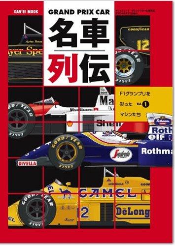 GRAND PRIX CAR名車列伝 Vol.1―F1グランプリを彩ったマシンたち