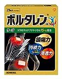 【第2類医薬品】ボルタレンEXテープ 21枚