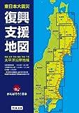 東日本大震災 復興支援地図