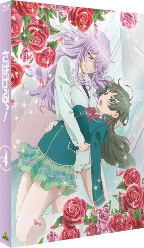 さばげぶっ! 4 (特装限定版) [Blu-ray]