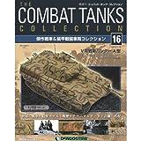 コンバットタンクコレクション 16号 (V号戦車パンターA型(フランス・1944年)) [分冊百科] (戦車付)
