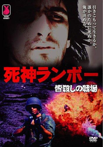死神ランボー 皆殺しの戦場 [DVD]