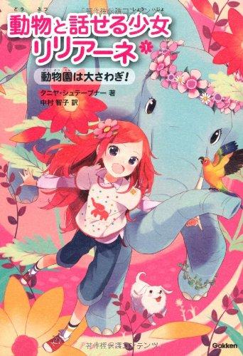 動物と話せる少女リリアーネ〈1〉動物園は大さわぎ!