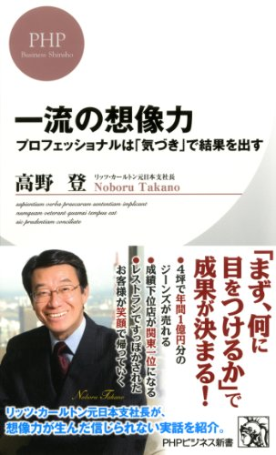 一流の想像力 (PHPビジネス新書)