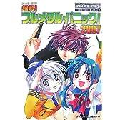 ドラゴンマガジンコレクションSP超解(スーパーガイド)!フルメタル・パニック!2007 (ドラゴンマガジンコレクション スペシャル)