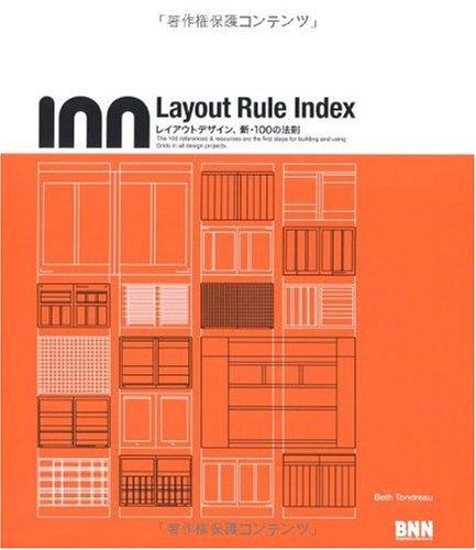 Layout Rule Index レイアウトデザイン、新・100の法則