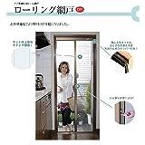 SEIKI ローリング網戸(ドア用横引きロール網戸) SRN-187 W860×H1870