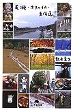 尾瀬・ホタルイカ・東海道