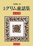 グリム童話集 5冊セット (岩波文庫)