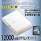 【HIGH POWER BANK 12000mAhリチウムイオンバッテリー】【ブラック】12000mAh バッテリー モバイルバッテリー 大容量 充電器 スマートフォン スマホ 携帯 携帯充電器 ipod ipad